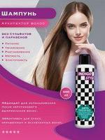 Безсульфатный шампунь «архитектор волос» для восстановления и питания, фото 1