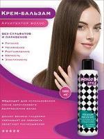 Бальзам для волос Архитектор/Indigo Style, фото 1