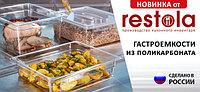 Кухонный инвентарь RESTOLA