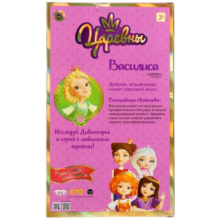 Кукла озвученная «Василиса», 32 см, новый наряд, 20 фраз и песен из м/ф - фото 8