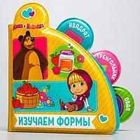 Книжка для игры в ванной «Изучаем формы» водная раскраска Маша и Медведь