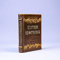 Редкая карманная книга «Спутник нефтяника». Автор книги И.З. Хаскес. Ленинград 1951 год. Тираж 2000