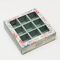 Цветочная упаковка для конфет 9 ячеек 14,5 *14,5*3,5 см