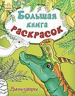 Книги Большая книга раскрасок: Динозавры