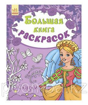 Книги Большая книга раскрасок: Сказки