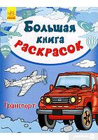 Книги Большая книга раскрасок: Транспорт