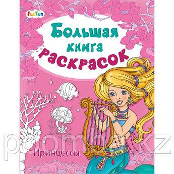 Книги Большая книга раскрасок: ПРИНЦЕССЫ FunTun