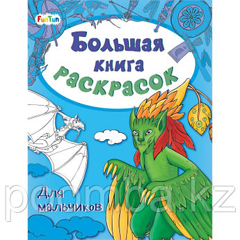Книги Большая книга раскрасок: для мальчиков FunTun