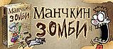 Манчкин Зомби. Настольная игра. Хоббиворлд, фото 7