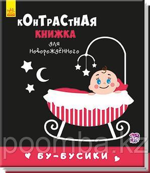 Контрастная книжка: Бу-бусики Ranok