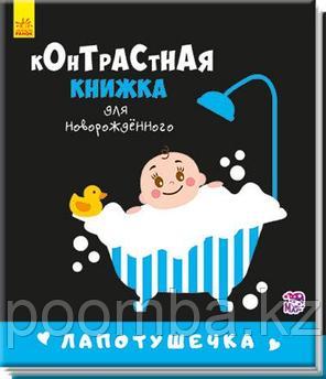Контрастная книжка: Лапотушечки Ranok