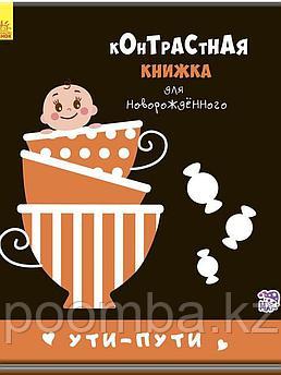 Контрастная книжка: Ути-пути Ranok