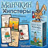 Настольная игра Манчкин Хипстеры, фото 8