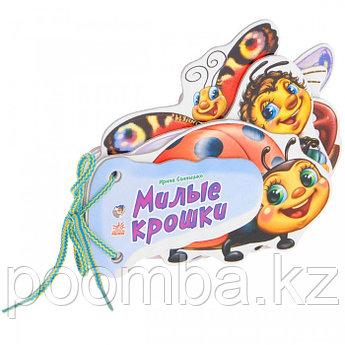 Книга Отгадай-ка: Милые крошки Ranok