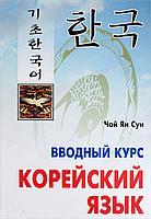 Чой Ян Сун: Корейский язык. Вводный курс