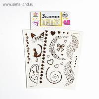 Детские татуировки-переводки, 10×15 см, набор 2 листа, золото, «Котики, сердца и звёзды»