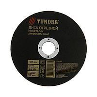 Круг отрезной по металлу TUNDRA, армированный, 125 х 2.0 х 22 мм