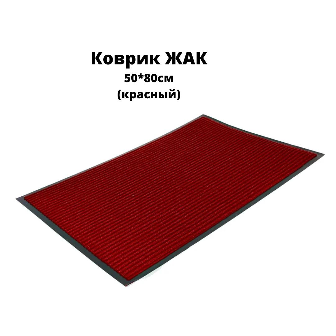 Коврик ЖАК PVC 50х80