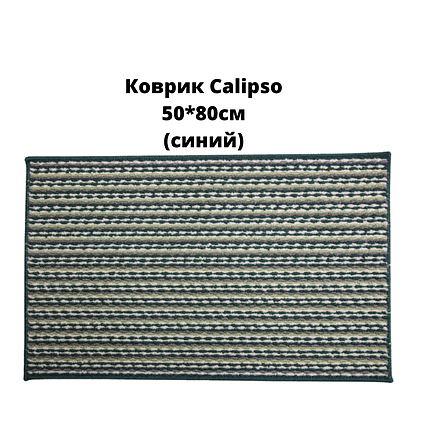 Коврик на порог CALIPSO 50x80, фото 2