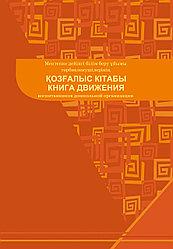 Книга движения воспитанников дошкольной организации