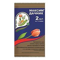 Максим Дачник (для протравления посадочного материала) Зеленая Аптека Садовода, 2 мл