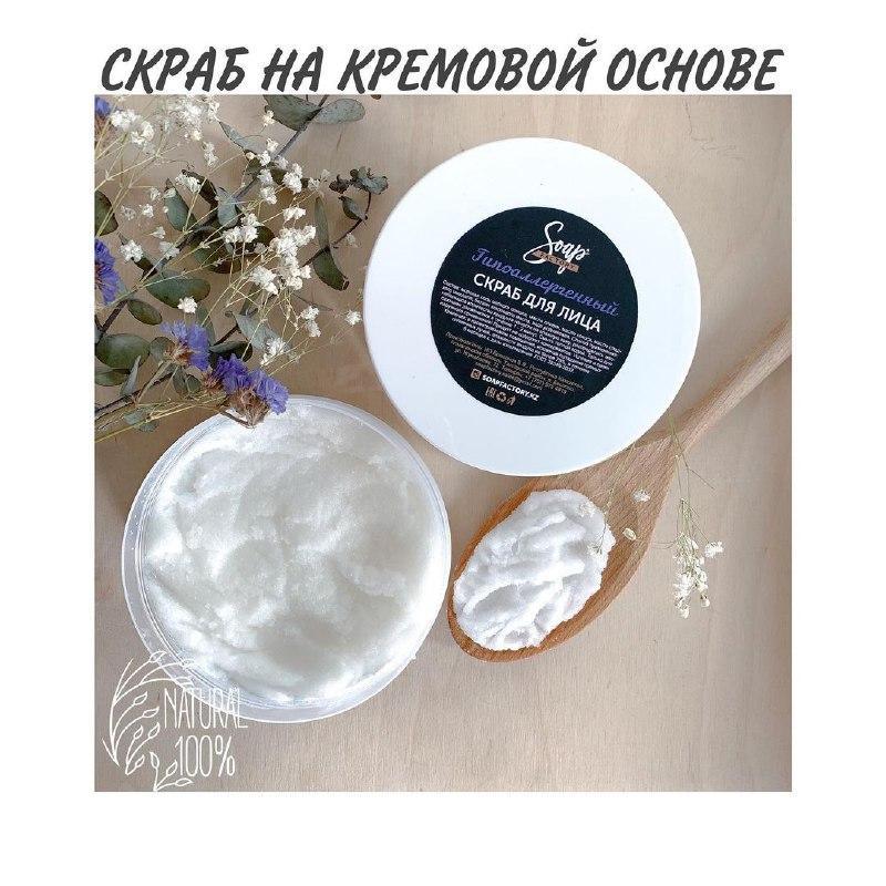 Скраб для лица Соляной гипоаллергенный Soap Factory