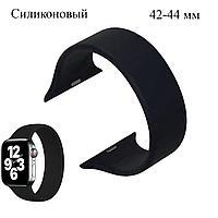 Ремешок силиконовый для смарт часов 42-44 мм сплошной черный