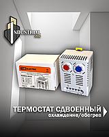 Термостат (сдвоенный)