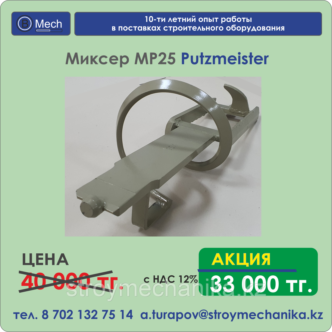Миксер (смеситель) Пуцмейстер (Putzmeister) MP 25