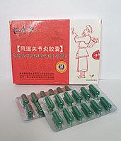 Капсулы от ревматического артрита Китай, красные (ДЕД)