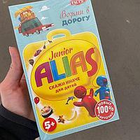 Игра «Alias скажи иначе» дорожная.