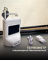 Стационарный бесконтактный термометр HG02 (на русском языке)