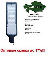 LED Светильник уличный HF-138 50w