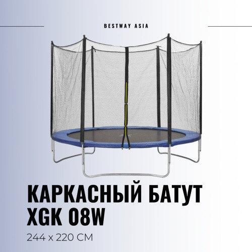 X-Game Батут пружинный с защитой, X-Game, XGK-08W, Диаметр 244 см, Высота 220 см, Максимальная нагрузка 100
