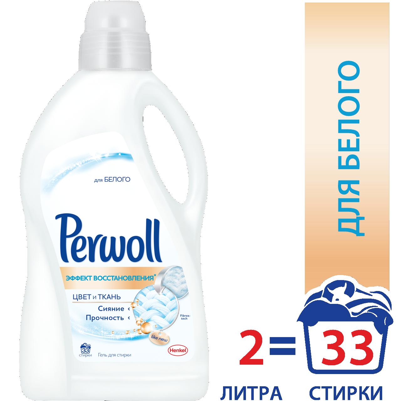 Гель для стирки Perwoll Эффект восстановления для Белого, 2 л