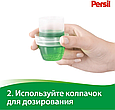 Жидкое средство для стирки Persil Sensitive для чувствительной кожи, гель для стирки 1,3л (20 стирок), фото 7