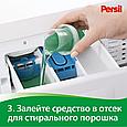 Жидкое средство для стирки Persil Sensitive для чувствительной кожи, гель для стирки 1,3л (20 стирок), фото 8