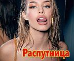 Возбудитель мгновенного действия «Распутница» 30 мл (Rasputnica), фото 5