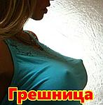 Грешница, сильный возбудитель для женщин 100 мл, фото 3