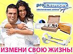 Экстендер для быстрого увеличения члена ProExtender 1 ступень, фото 10