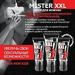 Крем MISTER XXL для ,быстрого увеличения пениса - 50 гр., фото 2