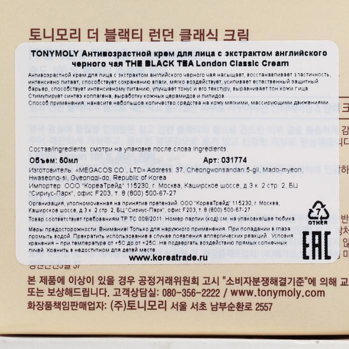Антивозрастной крем для лица TONYMOLY с экстрактом английского чёрного чая, 50 мл - фото 3