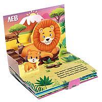 Книжки-панорамки 3D набор «Читаем про зверят» 2 шт. по 12 стр.