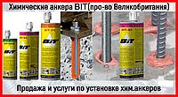 Химический анкер BIT