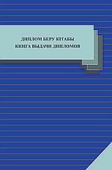 Книга выдачи дипломов