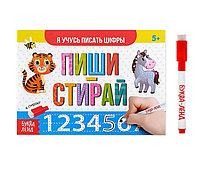 Многоразовая книжка с маркером «Пиши-стирай. Я учусь писать цифры», 12 стр., фото 1