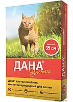 Дана Ультра ошейник инсектакарицидный для кошек 35 см