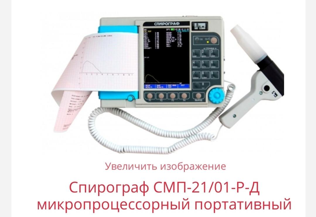 Спирограф СМП -21/01-Р-Д - фото 2