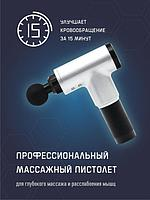 Массажный перкуссионный пистолет для тела