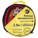 Провода прикуривания в сумке, морозостойкие (2,5м) 400А, фото 2